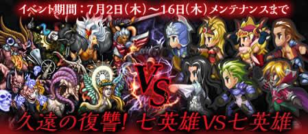 インペリアル サガ_「久遠の復讐!七英雄VS七英雄!」前半戦が2015年7月2日(木)から2015年7月16日(木)メンテナンス開始前まで開催!