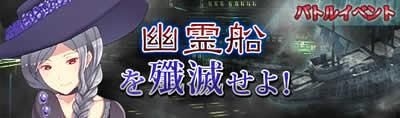 蒼海の武装商船_バトルイベント「幽霊船を殲滅せよ!」バナー