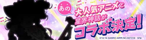 星界神話、大人気アニメとのコラボレーションが大決定及び「星霊・アイフロート」が新登場!!