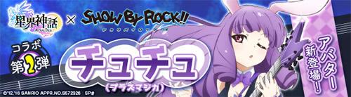 星界神話、「SHOW BY ROCK!!」コラボ第2弾「チュチュ」アバター販売中&星霊・マロン新登場!