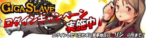 GIGASLAVE_連続ログインキャンペーン実施中!