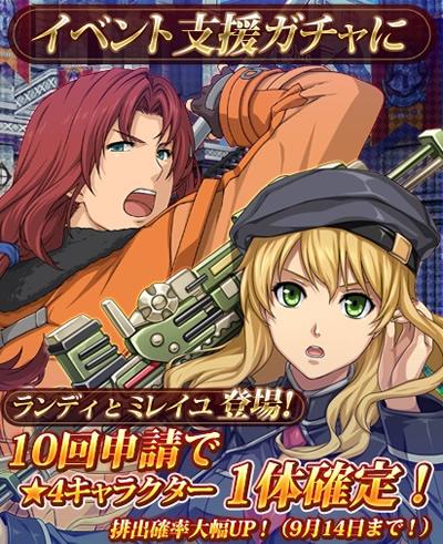 暁の軌跡、登録者数10万人突破&キャラクター「ランディ・オルランド」と「ミレイユ」が新登場!