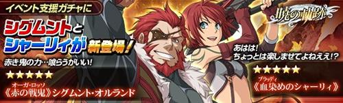 暁の軌跡、第2章メインストーリー全開放&新キャラ「シャーリィ」と「シグムント」が登場!