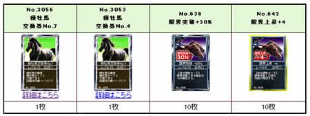 競馬伝説Live!_ヘルシー野菜BBQ 1枚と交換可能なカード