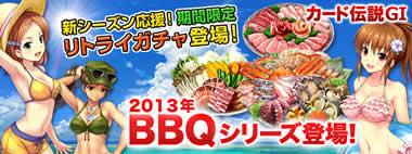 競馬伝説Live!_超優秀牝馬・種牡馬が当たる「カード伝説G�T2013年BBQシリーズ」が登場!