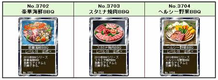 競馬伝説Live!_豪華海鮮BBQ・スタミナ焼肉BBQ・ヘルシー野菜BBQ