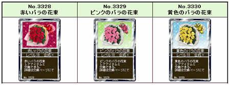 競馬伝説Live!_赤いバラの花束・ピンクのバラの花束・黄色のバラの花束