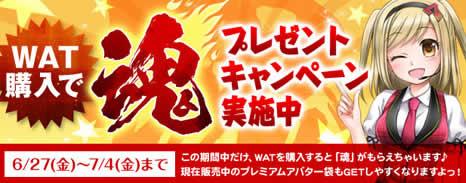 777タウン.net_WAT購入で「魂引換券」プレゼント!