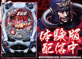 777タウン.net2月25日より「ぱちんこCR北斗の拳5 覇者」の体験版登場!