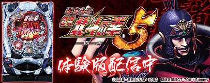 777タウン.net_ぱちんこCR北斗の拳5 覇者