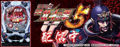 777タウン.net_「ぱちんこCR北斗の拳5 覇者」