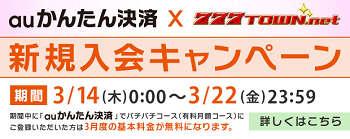 777タウン.net_新規入会キャンペーン
