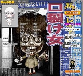777タウン.net_「口裂け女現る!東スポ紙面壁紙(プロフィール)」