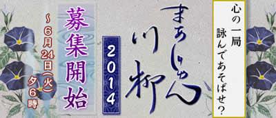 Maru-Jan(マルジャン)_「まあじゃん川柳2014」バナー