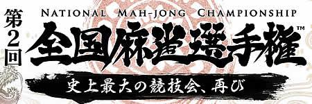 Maru-Jan(マルジャン)_「第2回全国麻雀選手権準」2014年8月3日決勝戦開催!