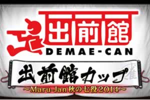 Maru-Jan、宅配ポータルサイト「出前館」とタイアップ!オンライン麻雀イベントを開催中!