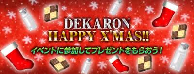 デカロン_DEKARON HAPPY X'MAS!!