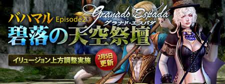 グラナド・エスパダ_新キャラクター「イリュージョン」上方調整バナー