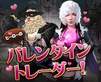 グラナド・エスパダ_イベント「ヒーローのバレンタイントレーダー!」バナー