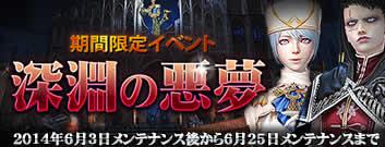 グラナド・エスパダ_期間限定イベント「深淵の悪夢」