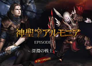 グラナド・エスパダ、新ストーリー「神聖アルモニア EPISODE3 〜深淵の戦士〜」が9月24日実装!