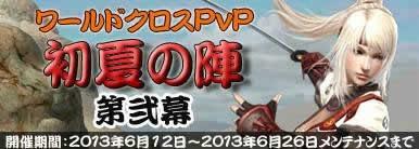 グラナド・エスパダ_PvPイベント、開催中!