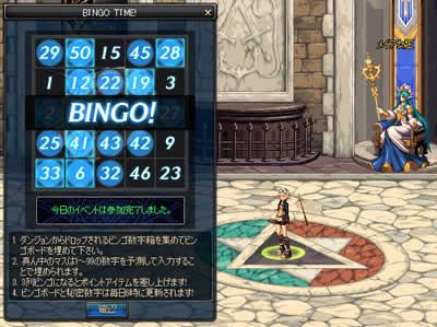 アラド戦記_女メイジ二次覚醒準備アイテム登場「Bing! Time!!」イベント
