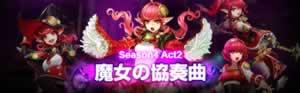 アラド戦記_女メイジ
