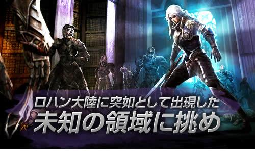 新生R.O.H.A.N、新アップデート HERO�UAnother Story実装!