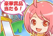 パクロスオンライン、豪華賞品が当たる!賞品総額20万円の10月のスペシャル企画を実施中!!