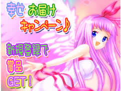 パクロスオンライン、5月のスペシャル計画を実施!賞品は総額20万円!