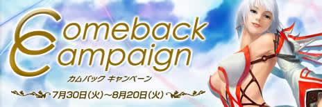 「CABAL ONLINE」「Cabal Comeback Campaign」バナー