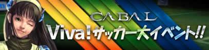 CABAL ONLINE_「Viva!サッカー大イベント!!」開催中