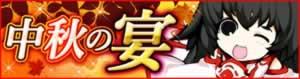 CABAL ONLINE_中秋の宴