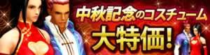CABAL ONLINE_中秋記念のアイテム