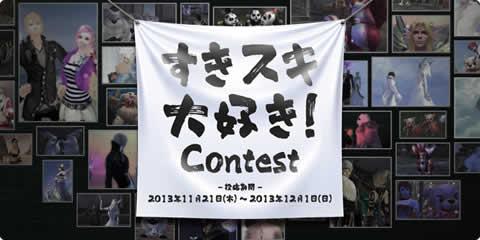 """パーフェクトワールド、最優秀賞品100000クレジット!「好き」をテーマにした""""すきスキ!大好き""""コンテスト開催!"""