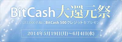パーフェクト ワールド、BitCash大還元祭!抽選で合計2、000名様にクレジットが当たるチャンス!
