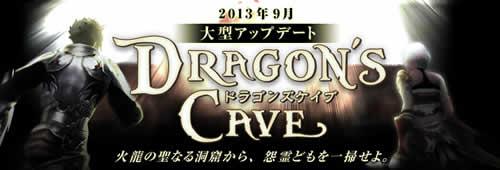 パーフェクト ワールド_「DRAGON'S CAVE」バナー