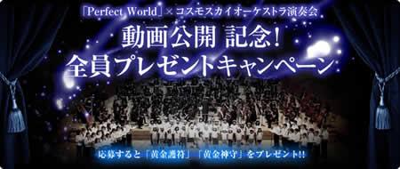 パーフェクトワールド、動画公開記念!全員プレゼントキャンペーン
