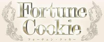 パーフェクト ワールド_フォーチュン・クッキー、福禄