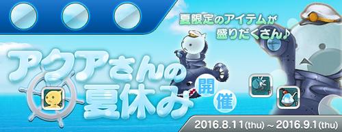 エンジェルラブオンライン、「アクアさんの夏休み」イベント開催&「毎日イベント」増加中!