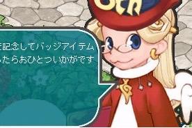 エンジェルラブオンライン、PS3版エンジェルラブオンラインの「8周年記念イベント」開催中!