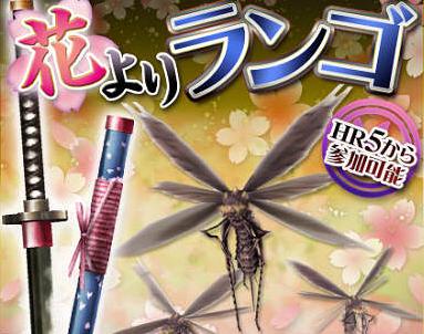 モンスターハンターF、オリジナル武器の生産素材が入手できるイベント「花よりランゴ」開催!