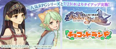 チョコットランド_人気RPG「シャリーのアトリエ」タイアップバナー