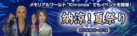 大航海時代 Online_イベント「納涼!夏祭り」バナー