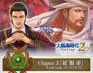 大航海時代 Online、4月2日に大型アップデート『Chapter3「征服帝」』の正式公開が決定!