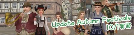 大航海時代 Online_アップデート「Autumn Festivals」バナー