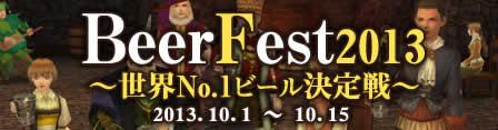 大航海時代 Online_「ビアフェスト2013〜世界No.1ビール決定戦〜」バナー