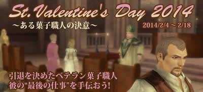大航海時代 Online_イベント「St. Valentine's Day 2014〜ある菓子職人の決意〜」バナー