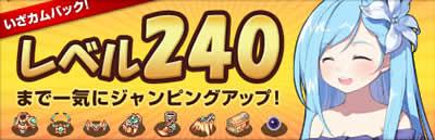 テイルズウィーバー_「レベル240までジャンピング・カムバック!」バナー
